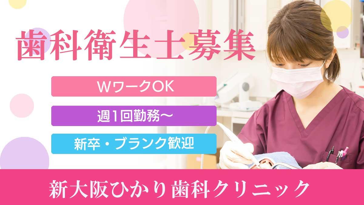 新大阪ひかり歯科クリニック(歯科衛生士の求人)の写真1枚目: