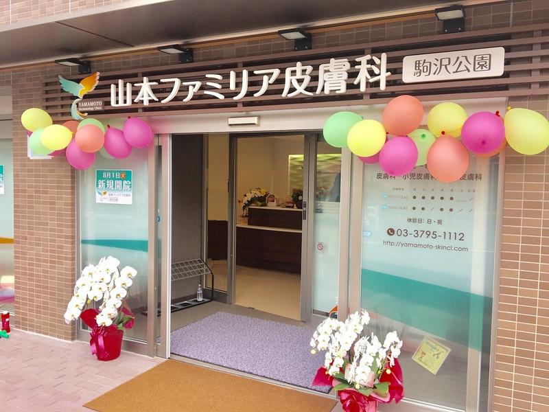 山本ファミリア皮膚科 駒沢公園の画像