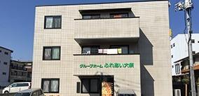 グループホームふれあい大須の画像