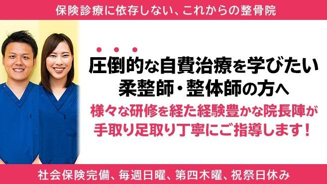 新飯塚中央整骨院の画像