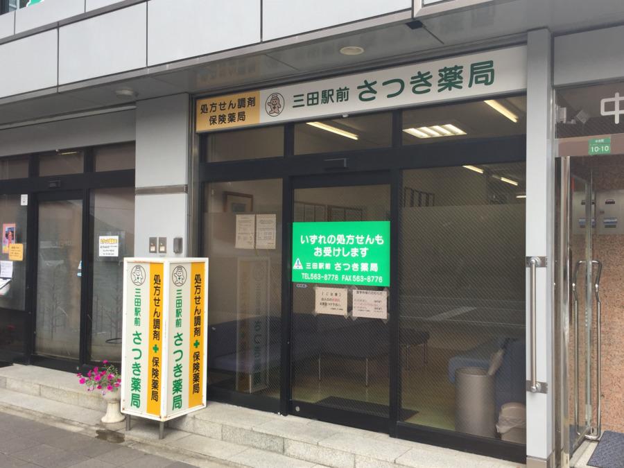 三田駅前さつき薬局の画像
