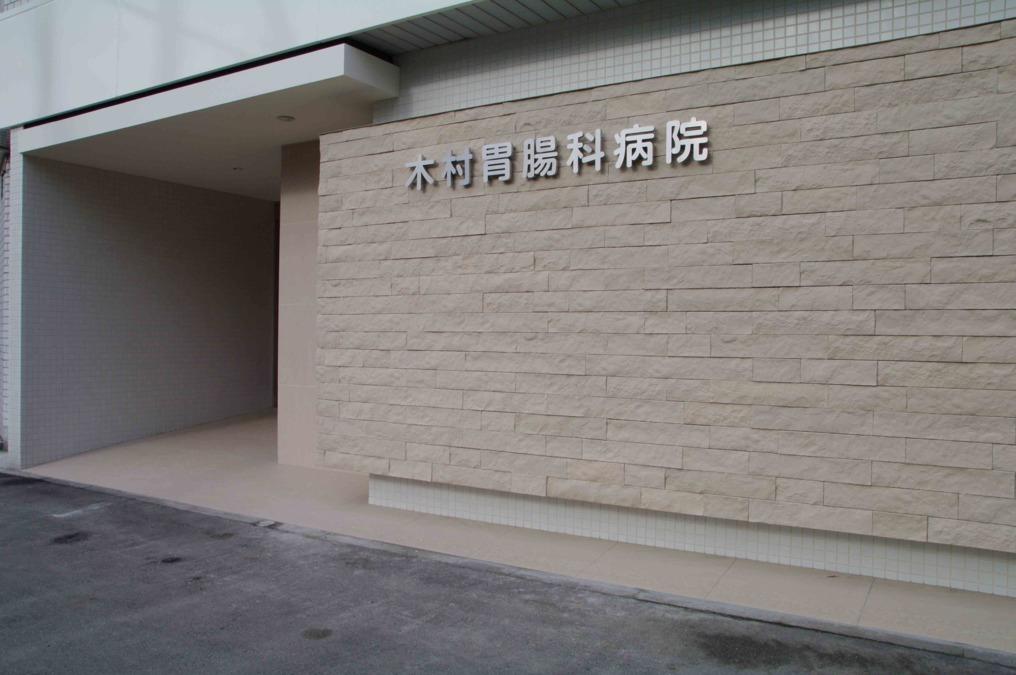 木村胃腸科病院の画像