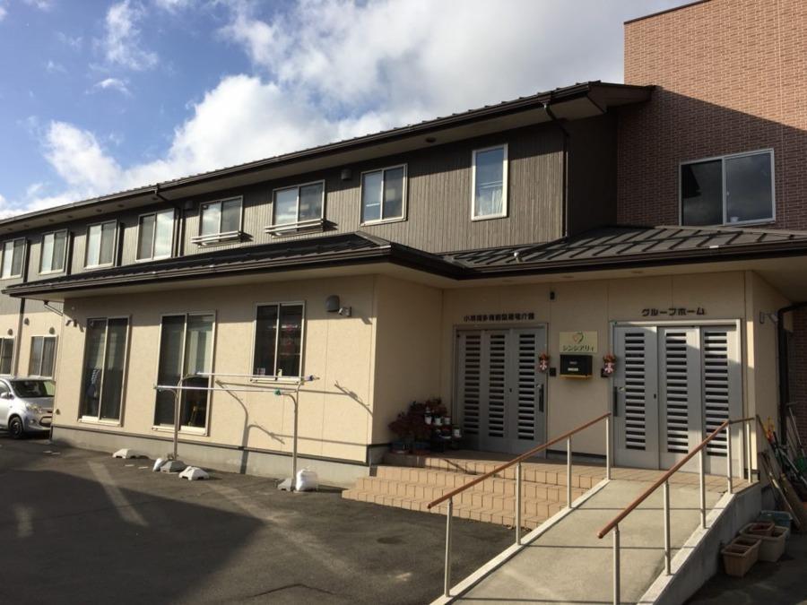 小規模多機能型居宅介護 シンシアリィの画像
