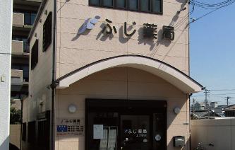ふじ薬局上之町店の画像
