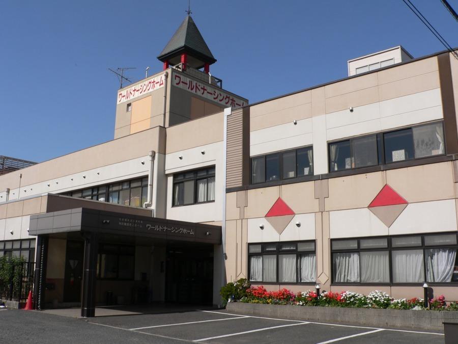 ワールドナーシングホームの画像