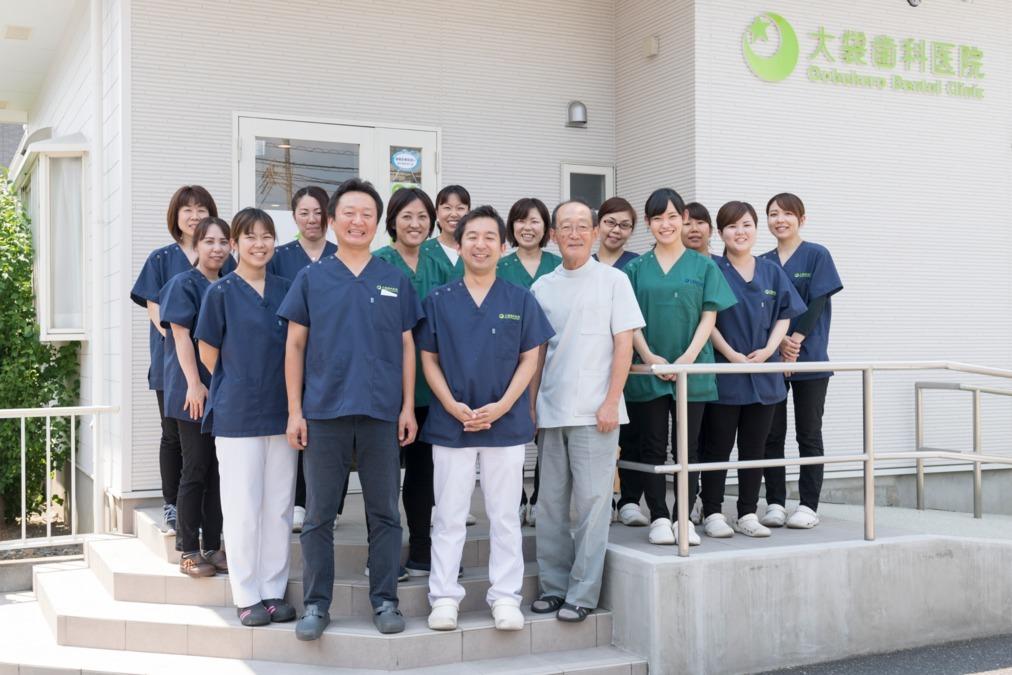 大袋歯科医院の写真1枚目: