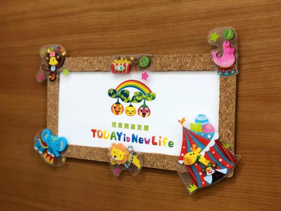 児童発達支援事業所TODAY is New Life柿生の画像