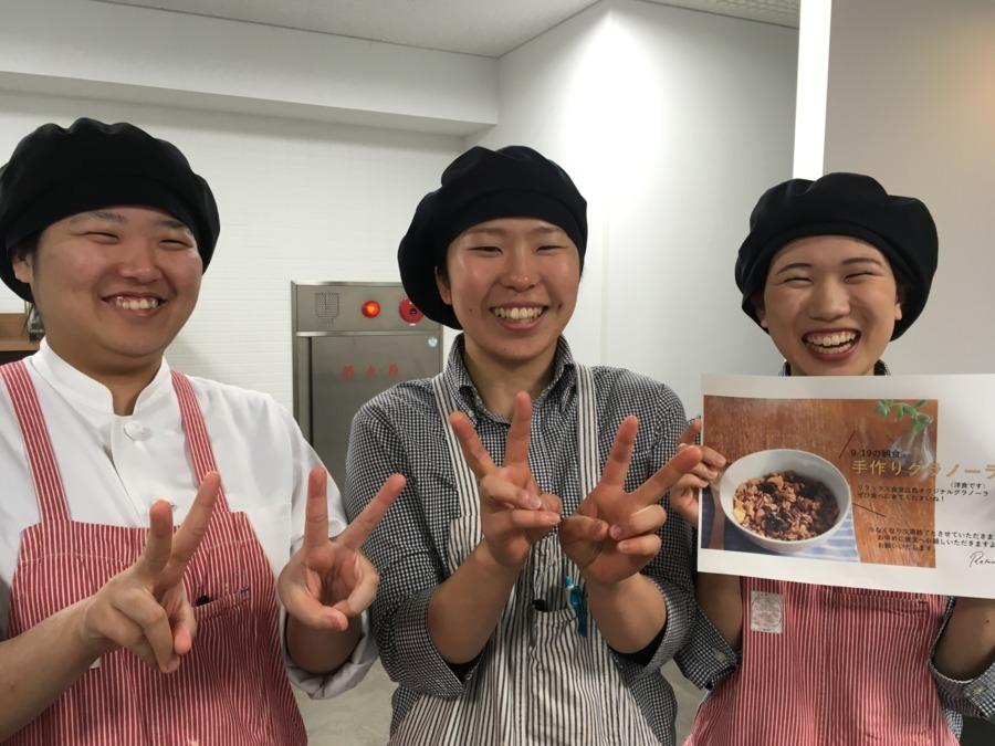 リラックス食堂 広島(管理栄養士/栄養士の求人)の写真: