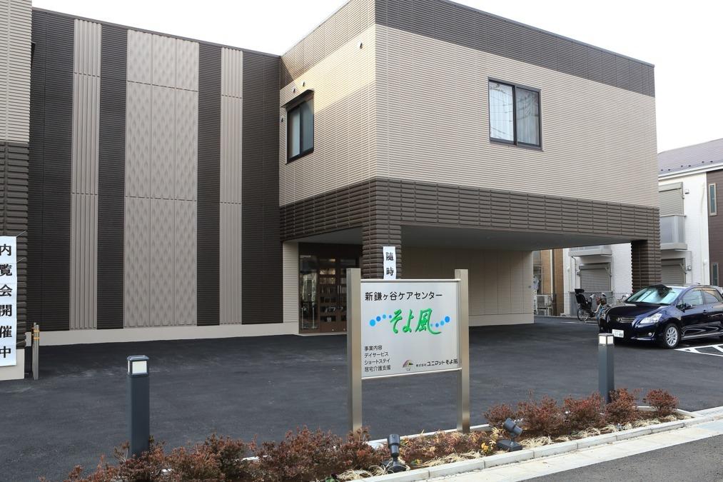 新鎌ヶ谷ケアセンターそよ風の画像