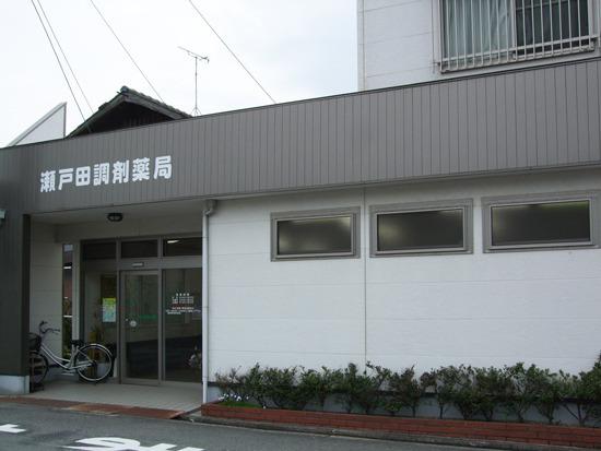 瀬戸田調剤薬局の画像