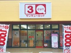 サンキューカットフォルテ蘇我店(美容師の求人)の写真:3Qカットフォルテ蘇我店