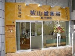 紫山堂薬局 東戸塚店の画像