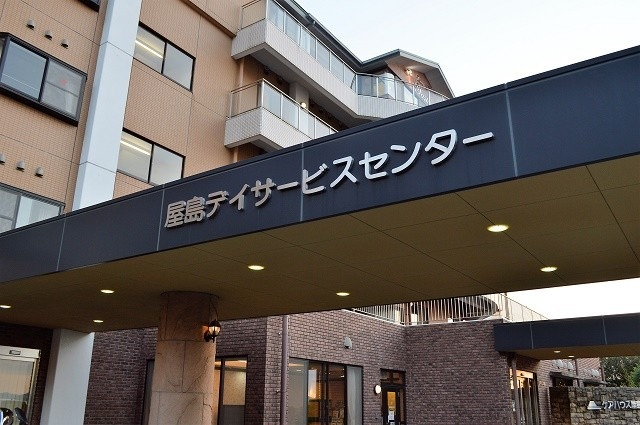 屋島デイサービスセンターの画像