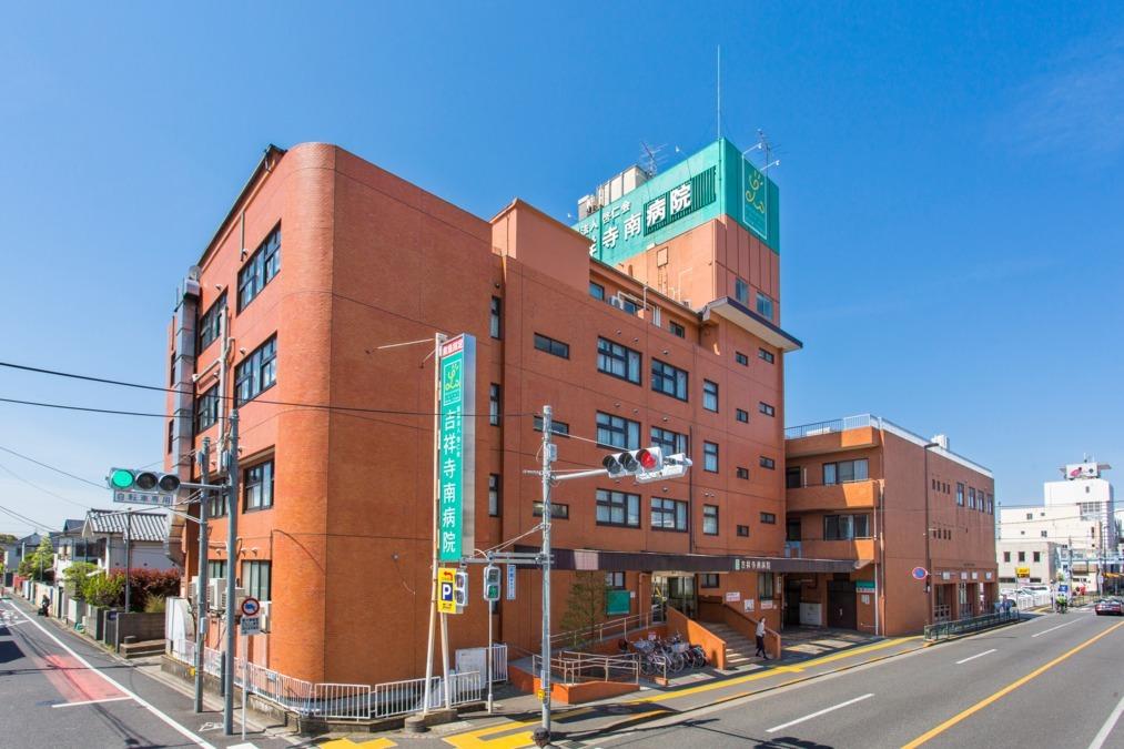 吉祥寺南病院の画像