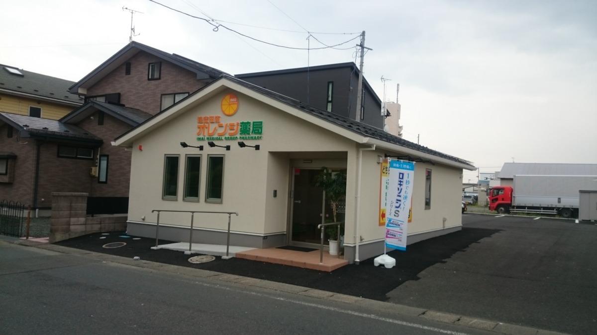 津志田南オレンジ薬局の画像