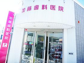 医療法人社団加藤歯科医院の画像