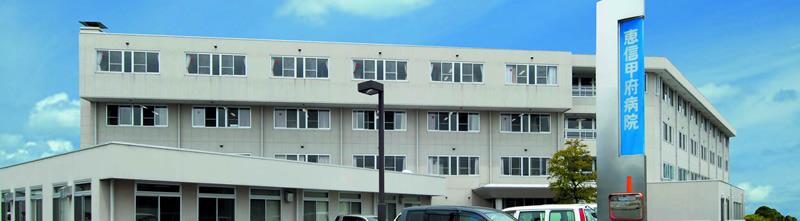 恵信甲府病院の画像