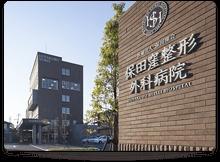 保田窪整形外科病院の画像