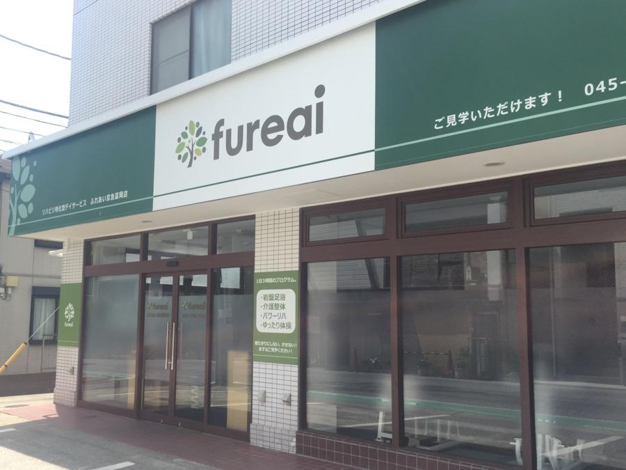リハビリ特化型デイサービスfureai京急富岡店の画像