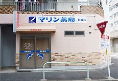 マリン薬局 鶴舞店の画像