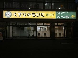 くすりのもりた 清田店の画像
