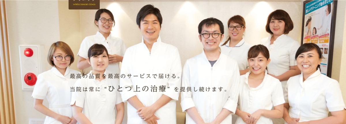 医療法人社団文成会 ホワイトデンタルクリニックの画像