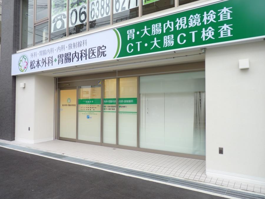 松本外科・胃腸内科医院の画像