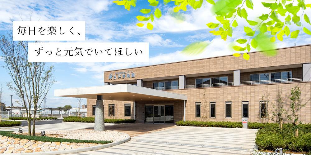 玉井泉陽園デイサービスセンターの画像