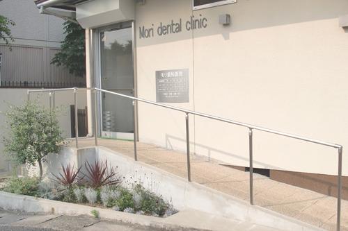 モリ歯科医院の画像