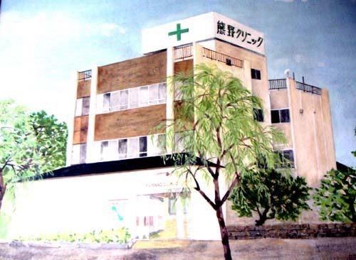 熊野クリニックの画像