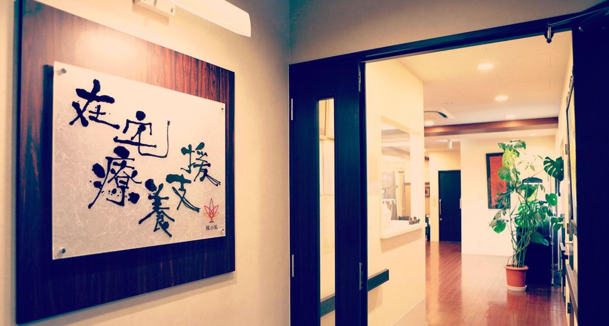 在宅療養支援ステーション楓の風 横浜あさひの画像