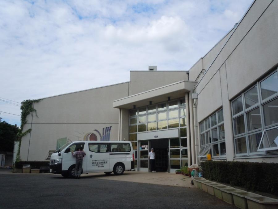 あけぼの作業所の画像