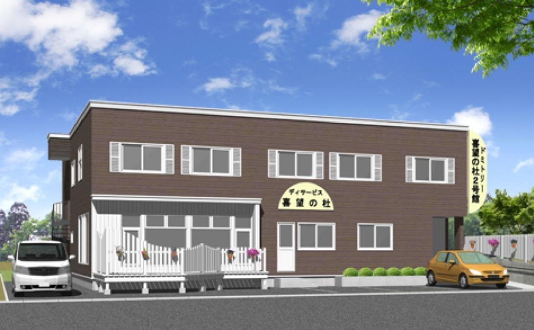 住宅型有料老人ホーム いきいきドミトリー 喜望の杜 2号館の画像