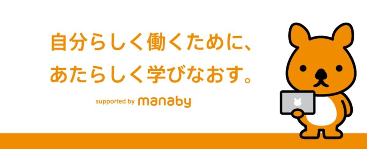 就労移行支援事業所manaby 行徳駅前事業所の画像