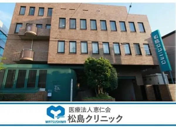 松島クリニックの画像