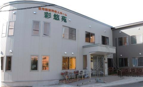 住宅型有料老人ホーム彩悠苑の画像