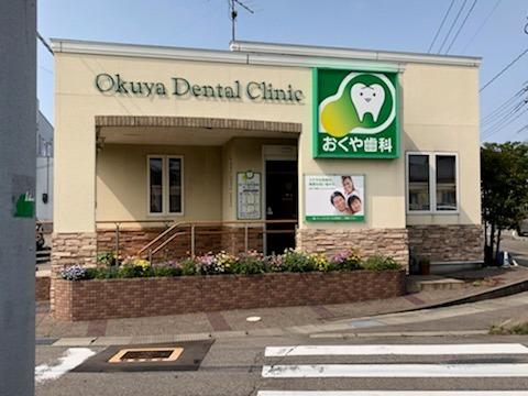 奥谷歯科医院の画像