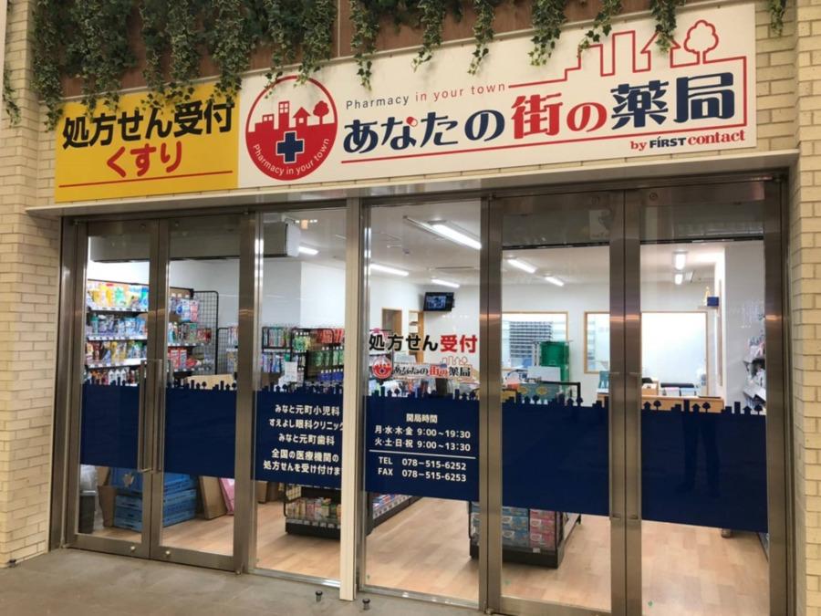あなたの街の薬局 神戸元町店の画像
