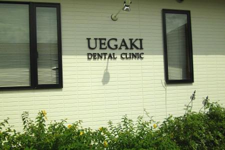 うえがき歯科医院の画像