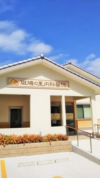 斑鳩の里内科醫院(看護師/准看護師の求人)の写真: