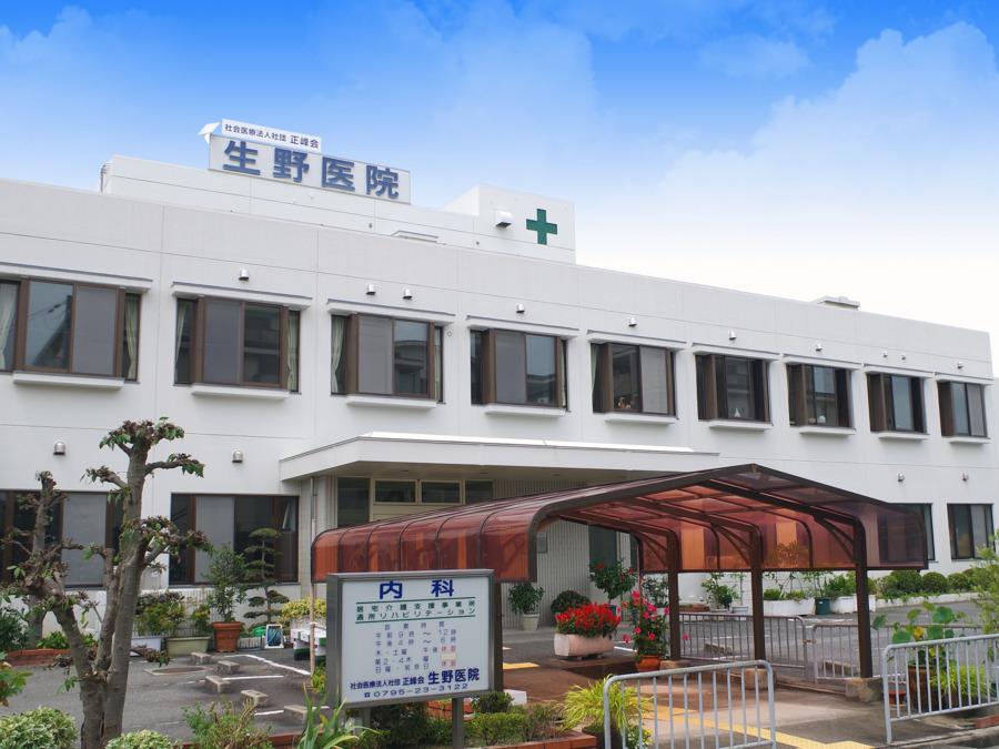 生野医院の画像
