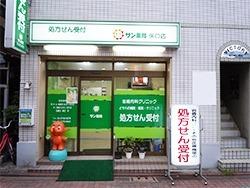 サン薬局 矢口店の画像