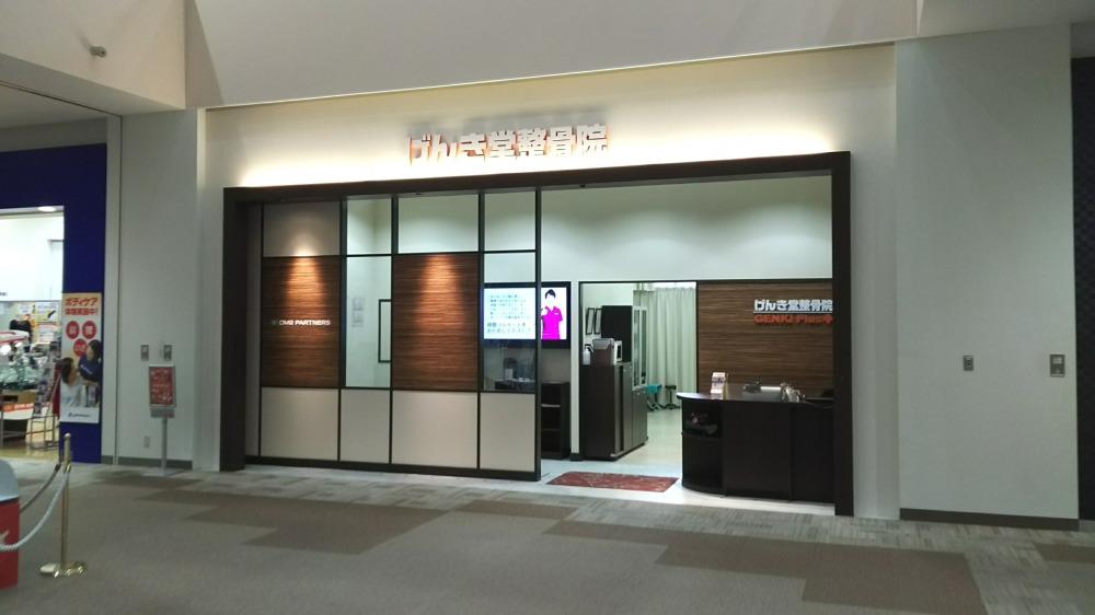 げんき堂整骨院/げんき堂鍼灸院 アリオ札幌の画像