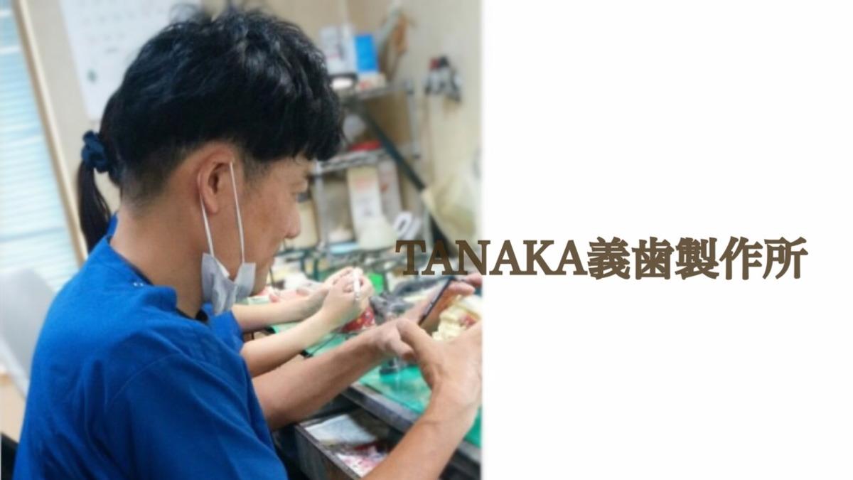 TANAKA義歯製作所株式会社の画像
