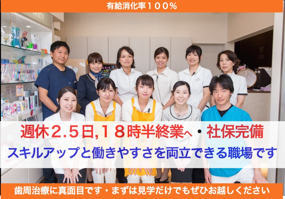ひかりデンタルクリニック(歯科衛生士の求人)の写真:
