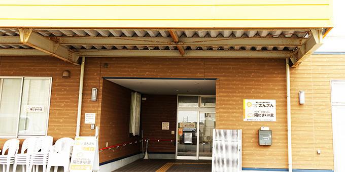 デイサービスセンター陽だまりの里の画像