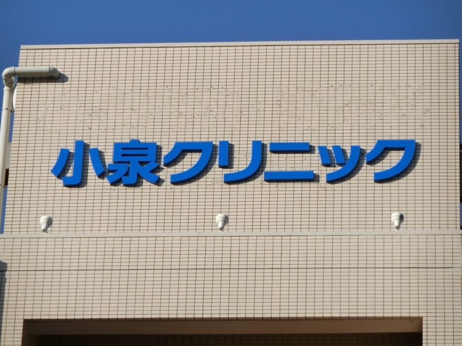 小泉クリニック(医療事務/受付の求人)の写真1枚目:相鉄星川駅から当院看板をご覧いただけます