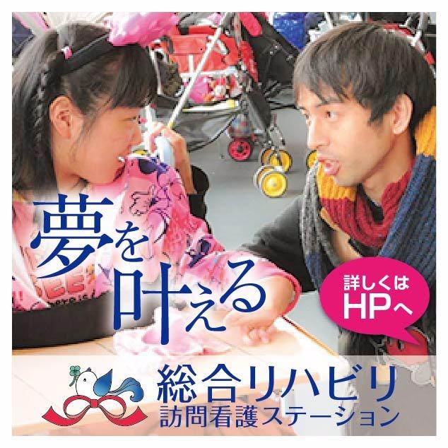 総合リハビリ訪問看護ステーション 江戸川サテライトの画像