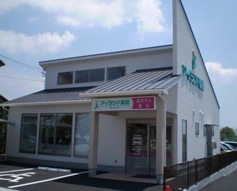 アイランド薬局 羽島店の画像