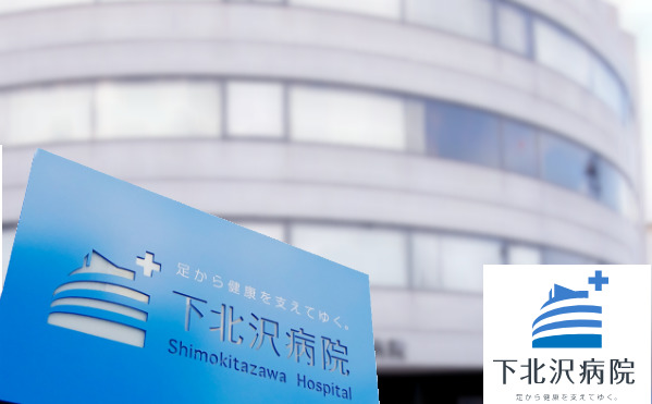 医療法人社団青泉会下北沢病院の画像